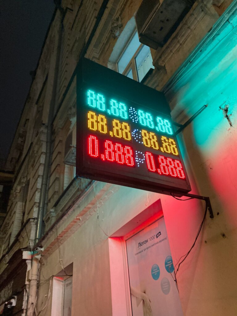 Neon currency exchange sign